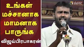 Vijay's Sarkar Movie Controversy...