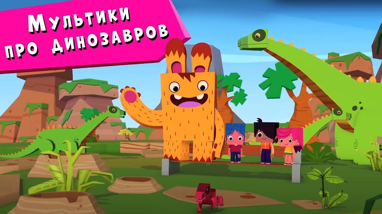 ЙОКО   Мультики про динозавров   Мультфильмы для детей