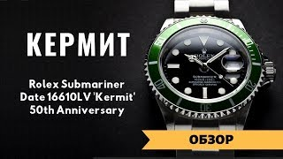 Зеленый Кермит: Обзор Rolex Submariner Date 16610LV Green Kermit M-Serie 50th Anniversary