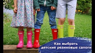 видео Детская резиновая обувь