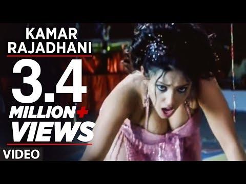 Kamar Rajadhani (Full Bhojpuri Hot Item Dance Video) Mard No 1