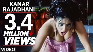 Kamar Rajadhani (Full Bhojpuri Hot Item Dance Video) Mard No 1