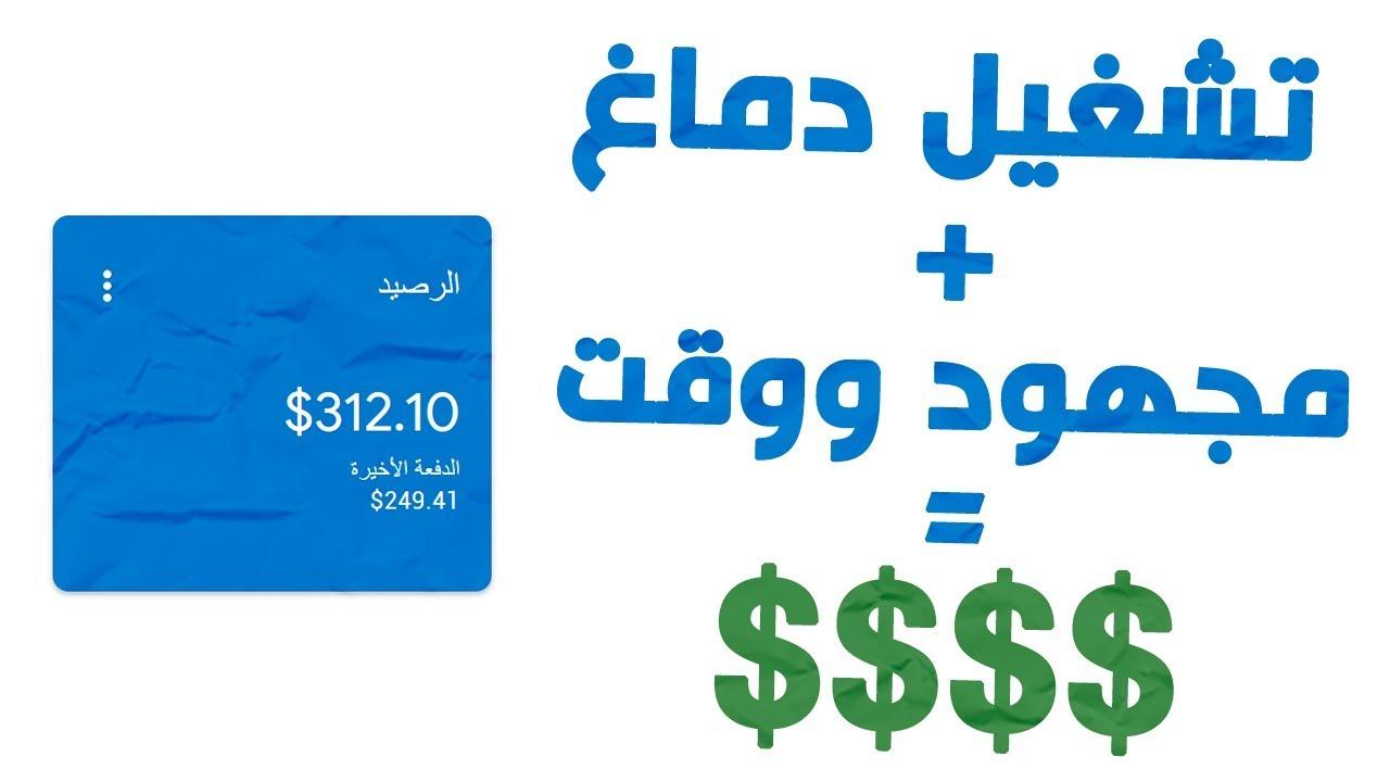 الربح من الانترنت مجانا 300$ شهرياً باستخدام اللغة للمبتدئين