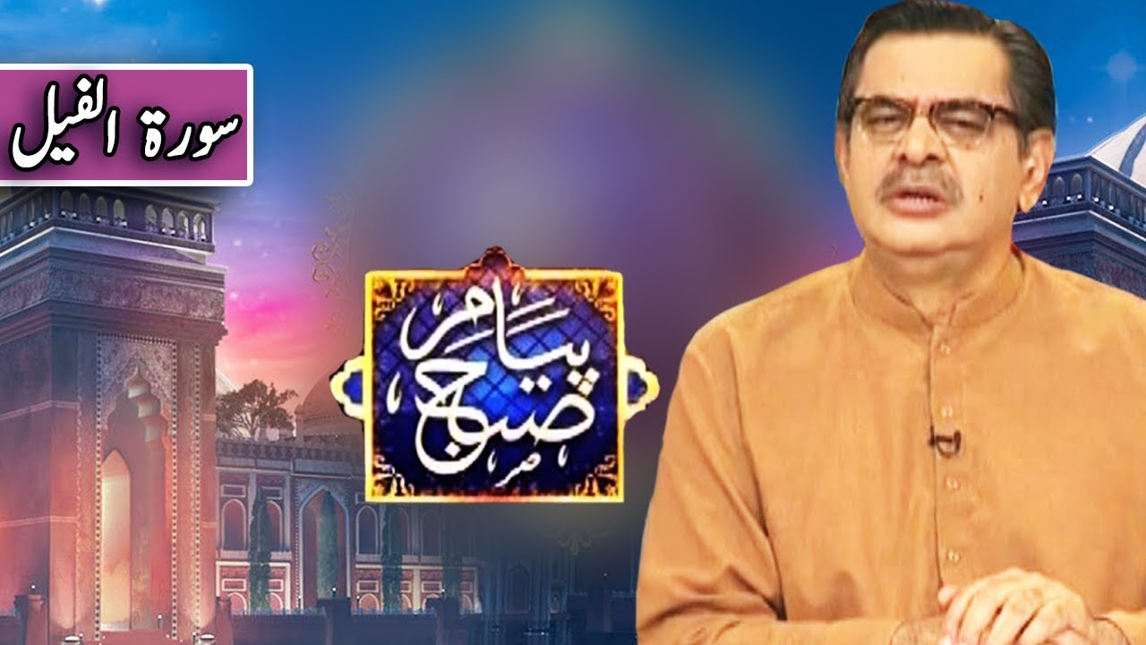 Peyam e Subh With Aneeq Ahmed | 15 February 2020 | Dunya News