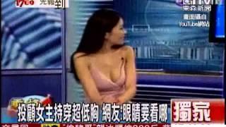 夏琳女主播 穿超低胸 看的話硬梆梆