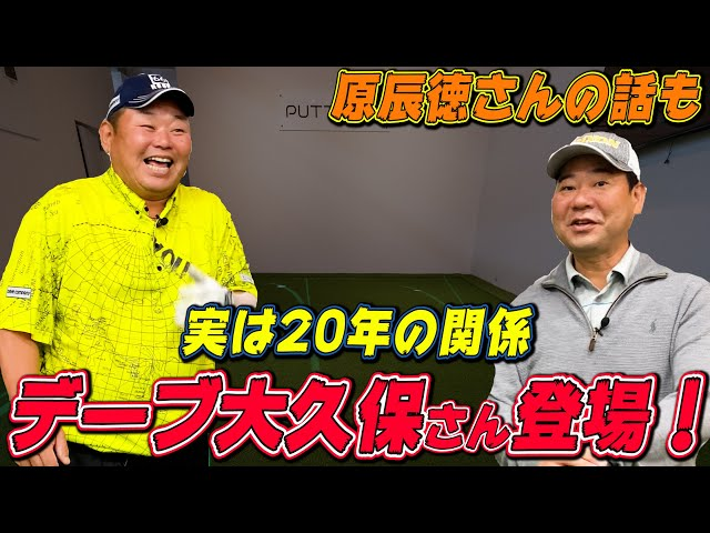 【デーブ大久保さん】やっぱり野球界でゴルフが上手いのは原辰徳さん!