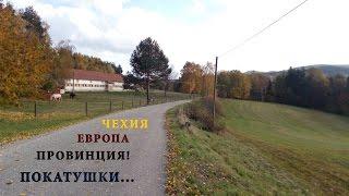 Покатушки - работа в Чехии  - провинция / СЕЛО Как в Европе жывут!