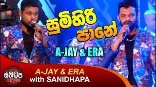 Sumihiri Paane (සුමිහිරි පානේ) - A-Jay & Eranga with Sanidapa Live Anuradapura 2018