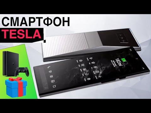 (Киберфон) Смартфон Тесла | Крутые AR очки и смартфон с камера под экраном от OPPO и другие новости