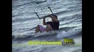 Repeat youtube video Χίλια Μίλια εν δράσει: Kite Surf στην Κορωνησία !!