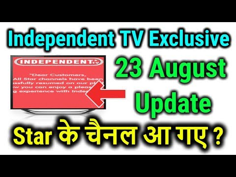 Independent TV Breaking News 😱 क्या Star Network के चैनल्स शुरू हो गए 😱 23 August Update 😞