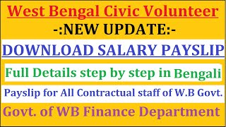 Pay slip Download for West Bengal Civic volunteer & Others full details step by step l Bengali