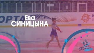 Ева СИНИЦЫНА 2014 г р ЮЖН 3 юношеский Контрольные прокаты КФК Южное сияние Окт 2020