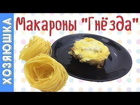 гнезда из макарон с фаршем и грибами в духовке рецепт пошагово