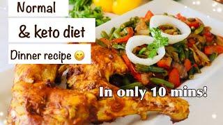 Normal&keto diet dinner chicken recipe /10 মিনিটে বানিয়ে নিন ওজন কমানোর ডিনার চিকেন&সবজি দিয়ে
