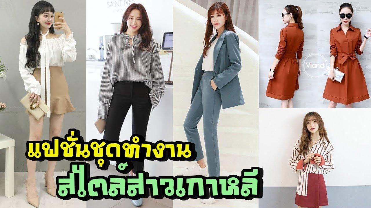 แฟชั่นชุดทำงานสไตล์สาวเกาหลี สวย! น่ารัก! เท่! คูล! ชิค! ชวนให้ตกหลุมรัก!!  | Deedayfashion