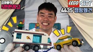 [5만한레고]레고 시티 4435 캠핑왜건을 소개합니다C…