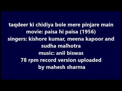 1956  paisa hi paisa  kishore, meena kapoor and sudha malhotra  taqdeer ki chidiya  anil biswas
