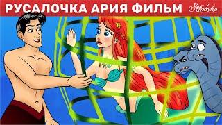 Русалочка Ария Фильм Сказки для детей и Мультик Песни и Сказки для детей Сказка