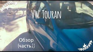 Vw Touran | Личный Опыт | Полный Осмотр (Часть 2)