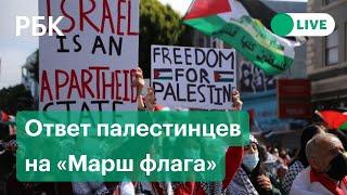 Палестинские протестующие на \
