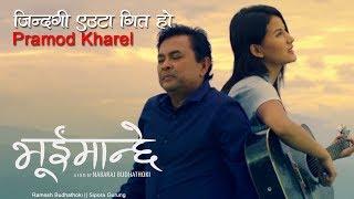 New Nepali Movie Song | JINDAGI YEUTA GEETA HO | SONG| BHUIMANCHHE ||  भूईंमान्छे