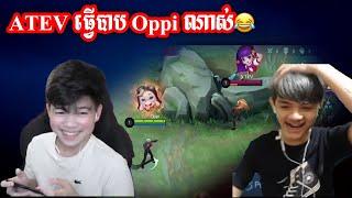 Oppi ប៉ះជាមួយ SeeYouSOON 2ហ្គេមជាប់គ្នា | Mobile Legends Khmer | Mr KH 168