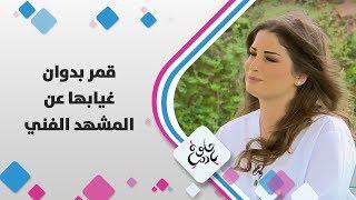 قمر بدوان - غيابها عن المشهد الفني