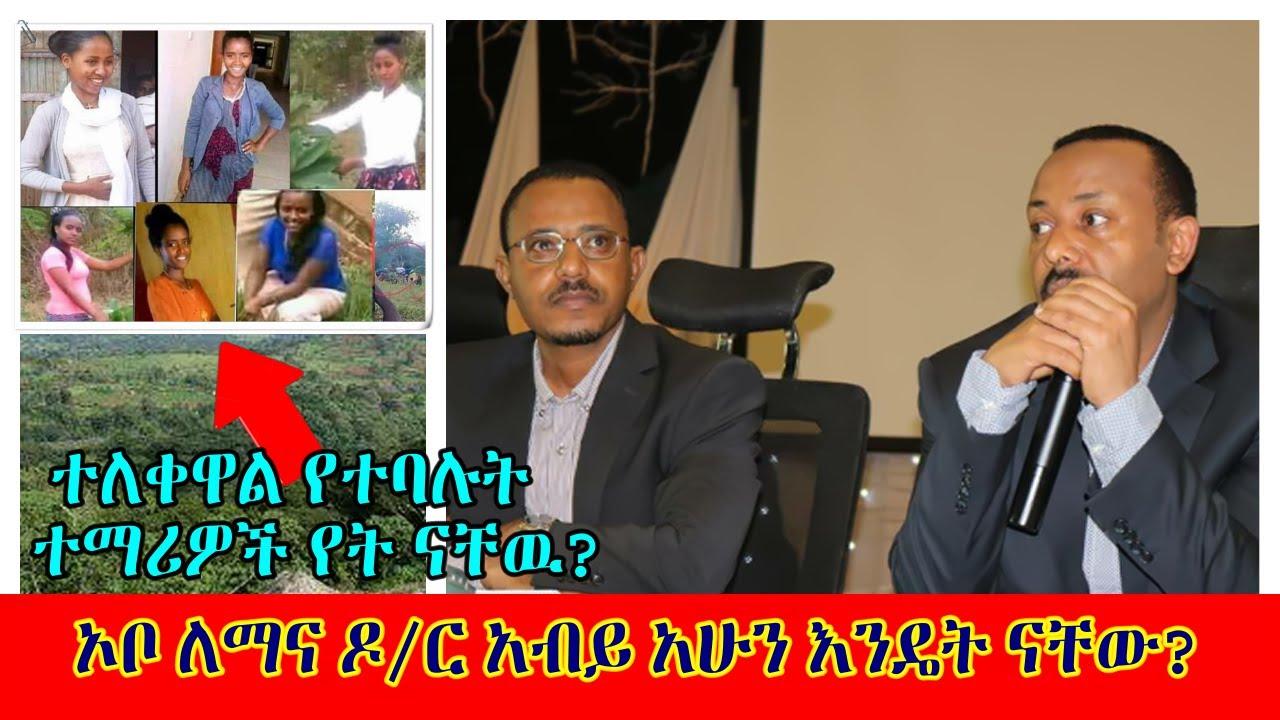 Sadat Nasha speak about Obo Lemma Megersa