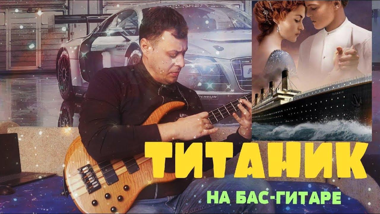 Мелодия Титаник на бас-гитаре - My Heart Will Go On