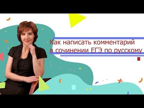 Как написать комментарий в сочинении ЕГЭ  по русскому