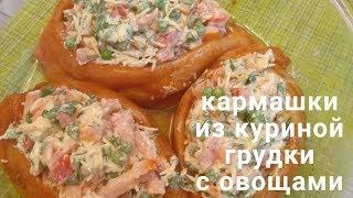 Куриная грудка, фаршированная овощами! / Кармашки из куриной грудки!