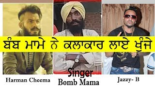 ਗੱਲਾਂ ਪਿਅਾਰ ਨਾਲ ਹੁੰਦੀਅਾਂ   ਕੀ ਕਿਹਾ ਅੱਜ ਦੇ ਕਲਾਕਾਰਾਂ ਬਾਰੇ   Punjabi Song   Bomb Mama   Punjabi Voice