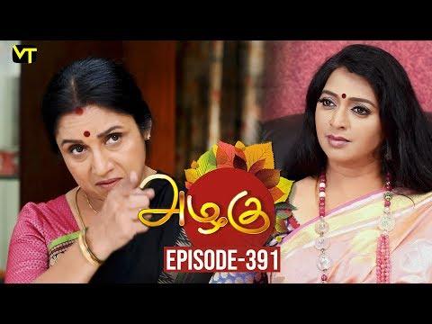 Azhagu - Tamil Serial | அழகு | Episode 391 | Sun TV Serials | 05 March 2019 | Revathy | VisionTime