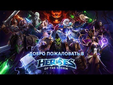 видео: Добро пожаловать в heroes of the storm