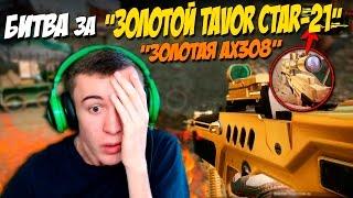 """WARFACE.БИТВА ЗА """"ЗОЛОТОЙ Tavor CTAR-21 и AX308"""" - 1 VS 15!"""