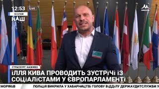 И.Кива проводит встречи с социалистами в Европарламенте
