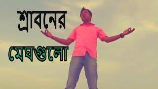 শ্রাবনের মেঘ গুলো জড়ো হলো আকাশে Sraboner Megh gulo - (Different Touch) vocal Airf_Mahmud