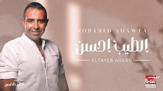 El Tayeb Ahsan - Mohamed Adawya | الطيب احسن - محمد عدويه