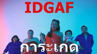 IDGAF - DUA LIPA (  การะเกด เวอร์ชั่น )
