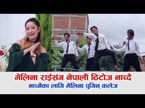 मेलिना राईसंग नेपाली ठिटोज नाच्दै ।। नाच्नैका लागि मेलिना पुगिन् कलेज || Kasari Kasari Song ||