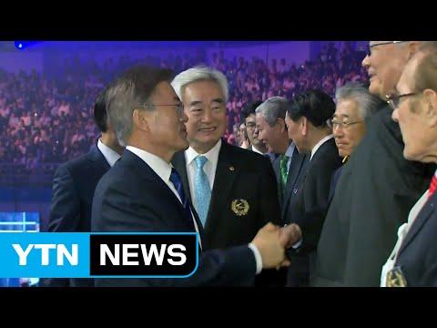 文 대통령, 北 장웅 IOC 위원·시범단과 악수 / YTN