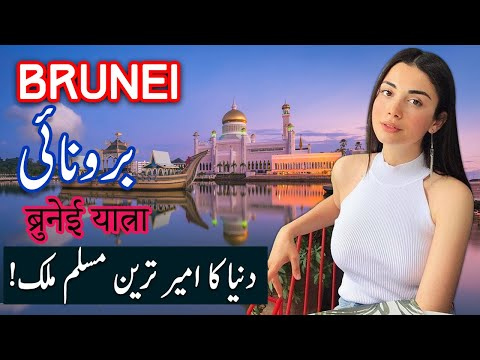 Travel To Brunei | brunei History Documentary in Urdu And Hindi | Spider Tv | برونائی کی سیر