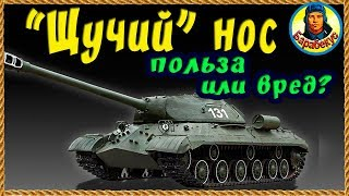 НЕУЖЕЛИ ВСЕ ГЛУПЫЕ? Почему не используют «щучий» нос в WORLD of TANKS | Супер бой на ИС 3 wot IS-3