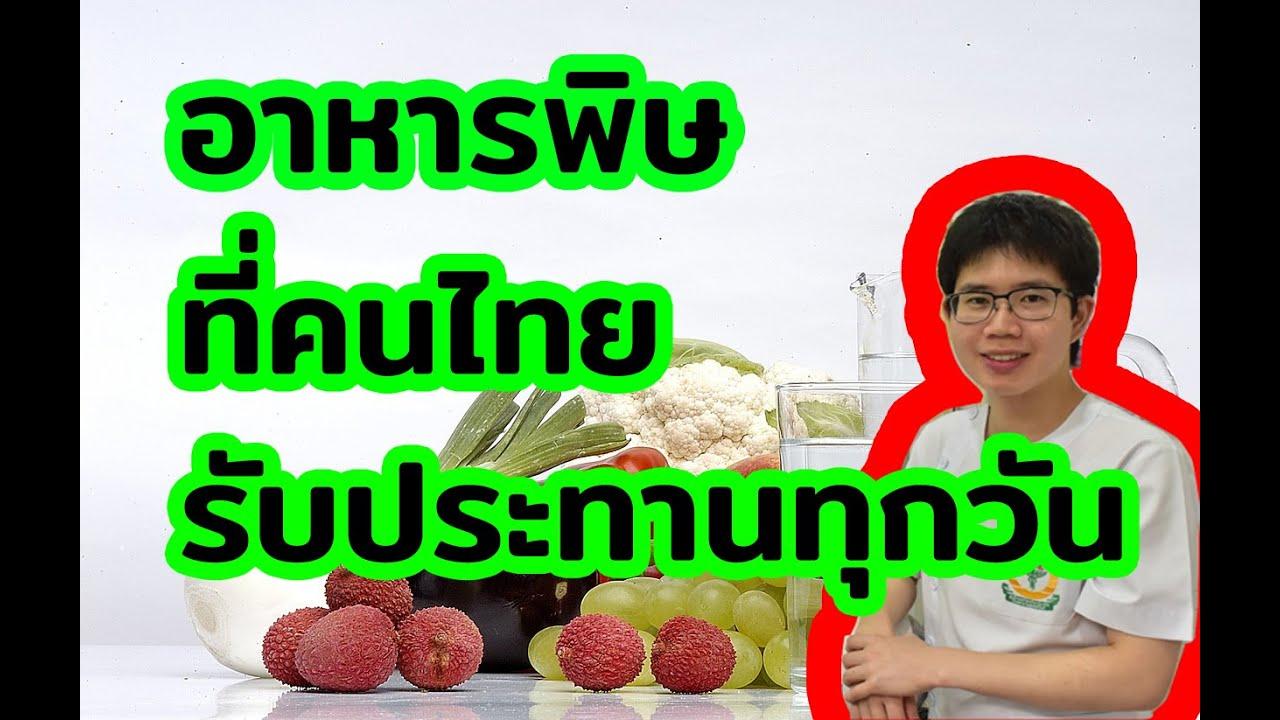 6 อาหารอันตราย ที่คนไทยชอบทาน l 10นาทีกับหมอต่อ