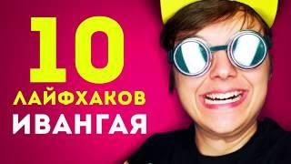 10 лайфхаков, сделавших Ивангая самым популярным