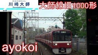 京急大師線 地上線 前面展望 旧1000形 京急川崎-小島新田
