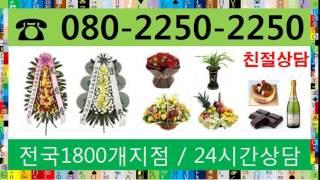 야간꽃배달 O8O-225O-2250 서울대분당병원장례식…