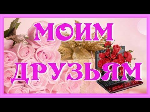 Моим друзьям For Friends Красивая музыка цветы пожелания Музыкальная открытка для друзей