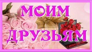 Моим друзьям #forfriends Красивая музыка цветы пожелания Музыкальная открытка для друзей